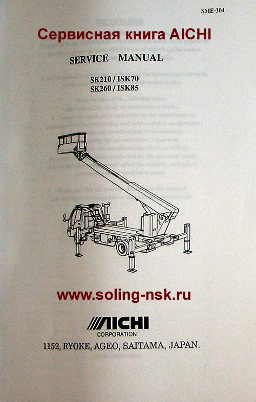 aichi kobelco rh soling nsk ru Owner's Manual User Manual PDF