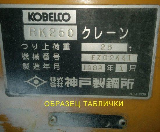 табличка на автокран образец - фото 6